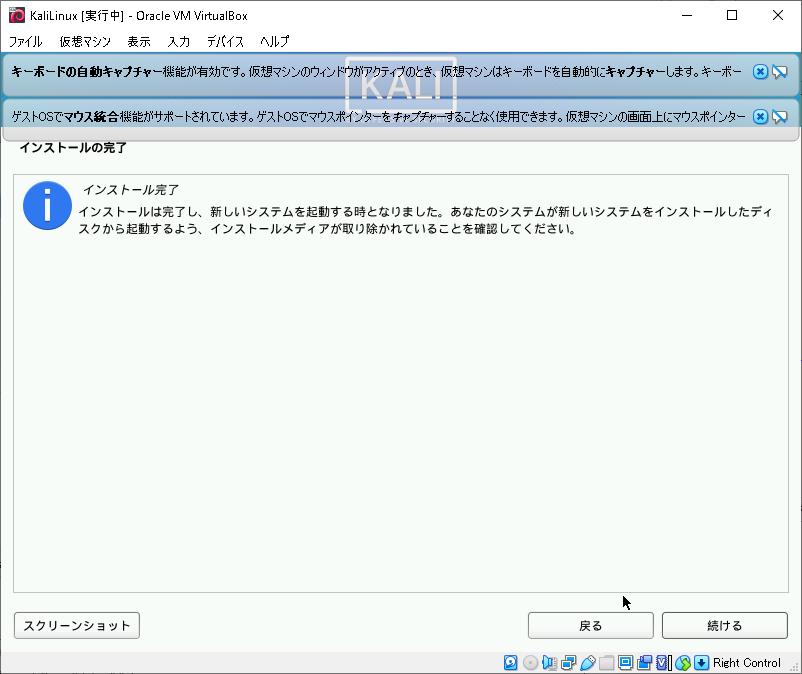 21VirtualBox_KaliLinux_232.png