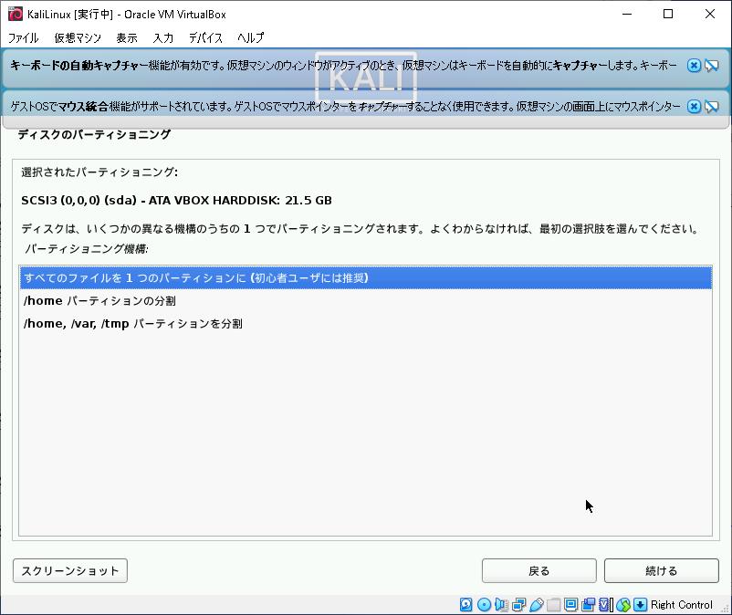 21VirtualBox_KaliLinux_219.png