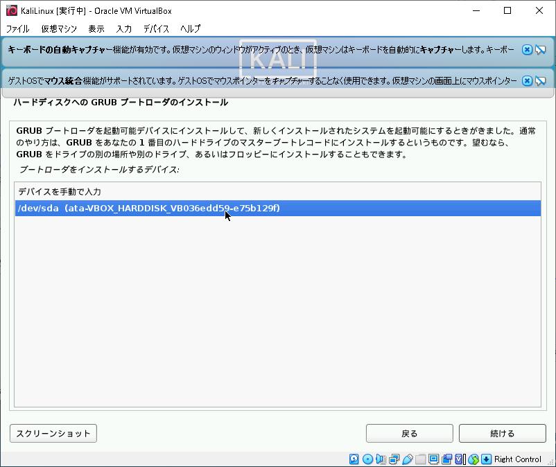 21VirtualBox_KaliLinux_228.png
