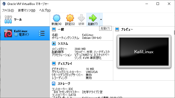 21VirtualBox_KaliLinux_201.png