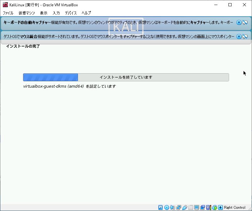 21VirtualBox_KaliLinux_229.png