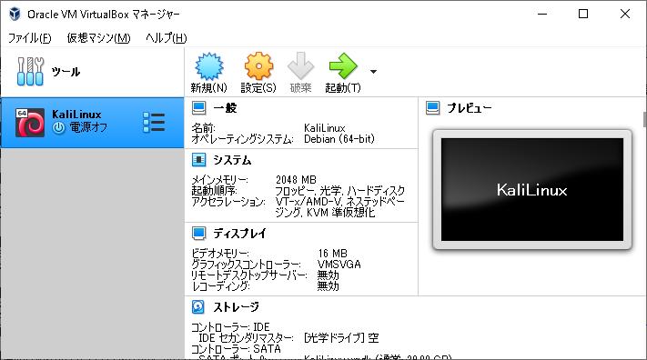 21VirtualBox_KaliLinux_108.png