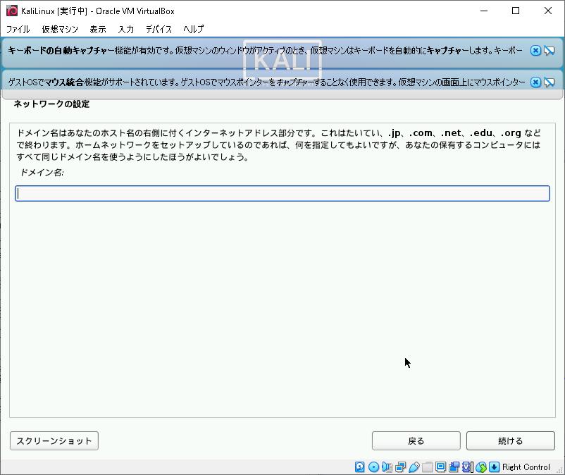 21VirtualBox_KaliLinux_213.png
