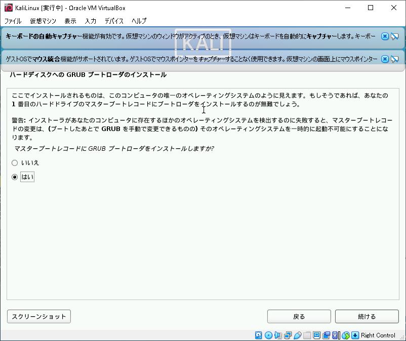 21VirtualBox_KaliLinux_227.png