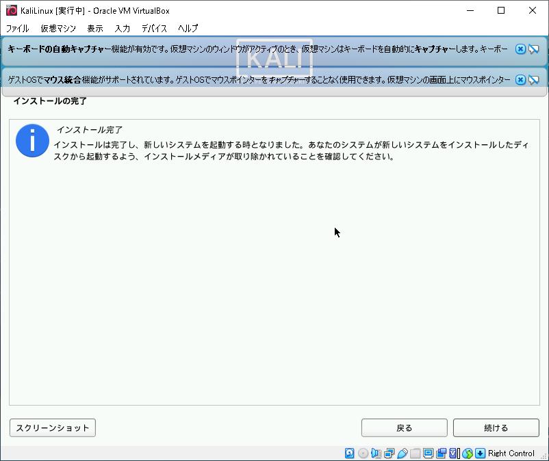 21VirtualBox_KaliLinux_230.png