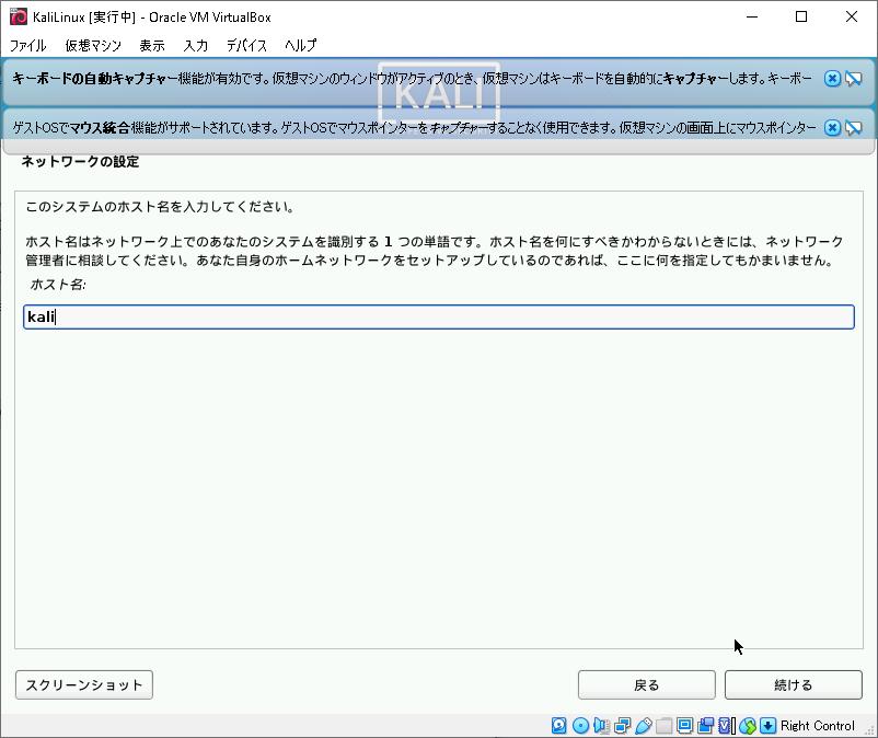 21VirtualBox_KaliLinux_212.png