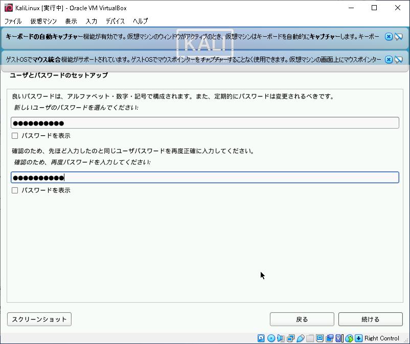 21VirtualBox_KaliLinux_216.png