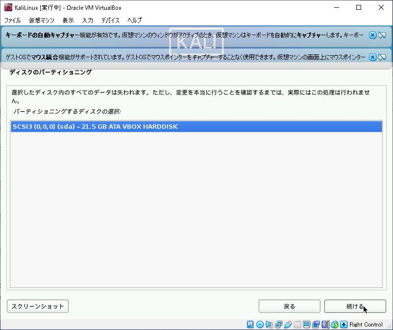 21VirtualBox_KaliLinux_218.png