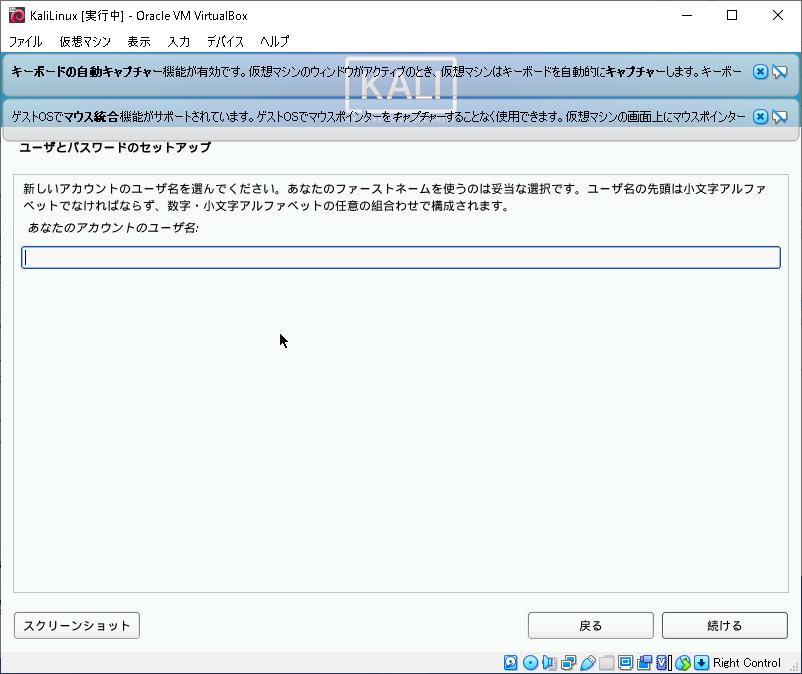 21VirtualBox_KaliLinux_215.png