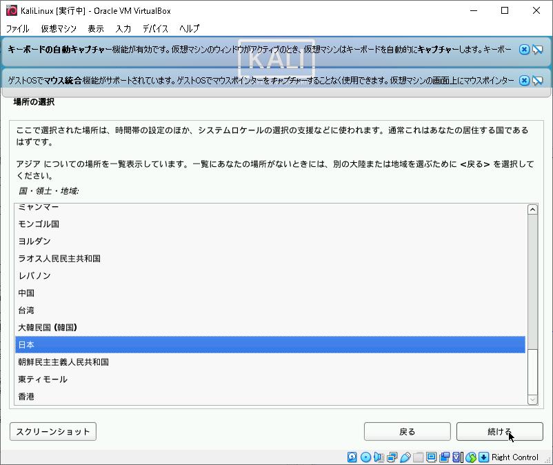 21VirtualBox_KaliLinux_209.png