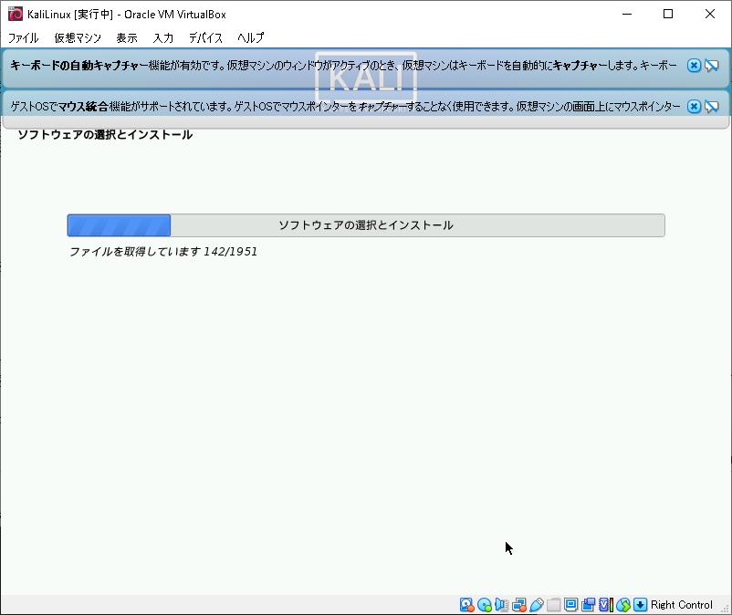 21VirtualBox_KaliLinux_226.png