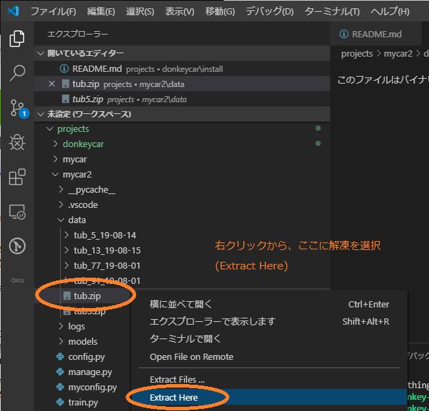 無題VSCode_fs_extract.png