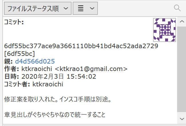 Cap1_1-3_SourcetreeCommitInfo.png