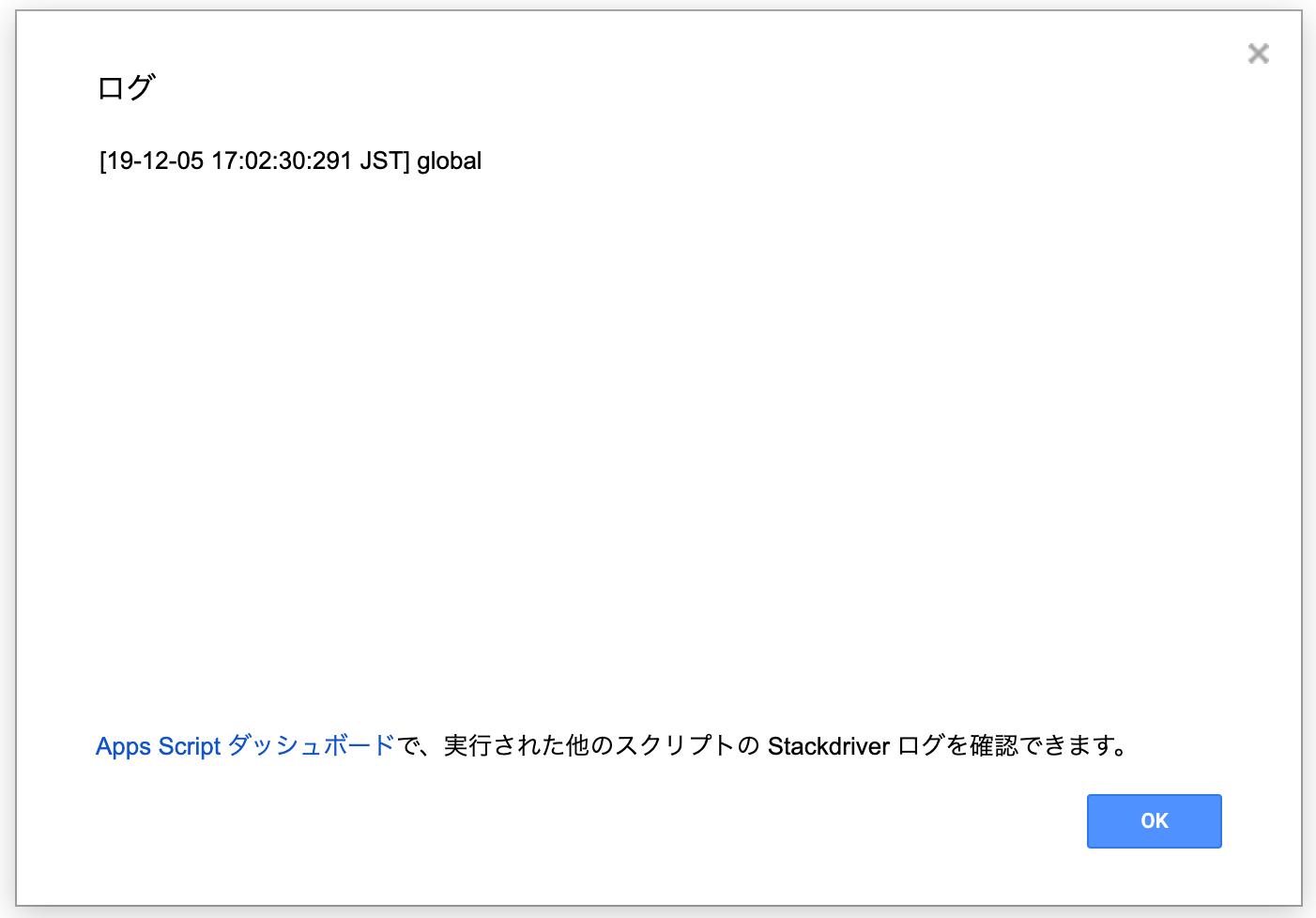 スクリーンショット 2019-12-05 17.04.02.png