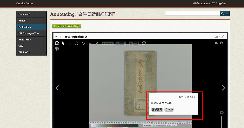 10-Annotating   会津日新館細江図  · Omeka Demo · Omeka Admin.png