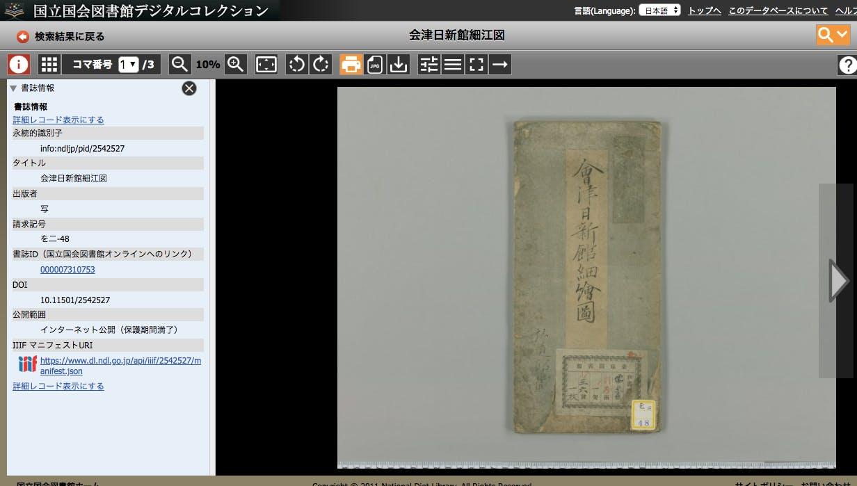 NDL-digicore-aizu-001.png
