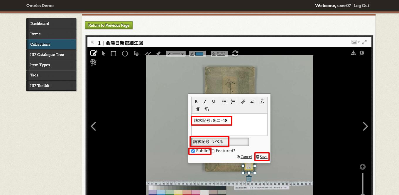 08-Annotating   会津日新館細江図  · Omeka Demo · Omeka Admin.png