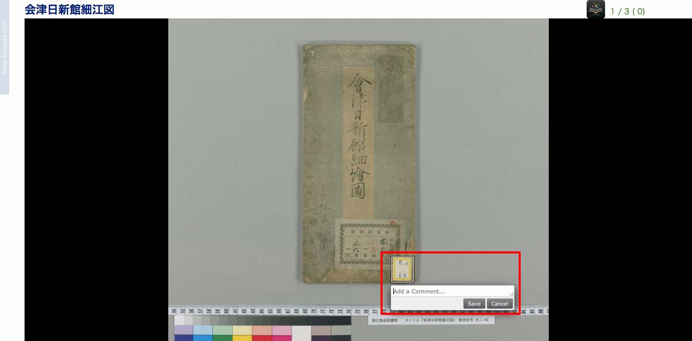 b-03-会津日新館細江図   Image Annotator.png