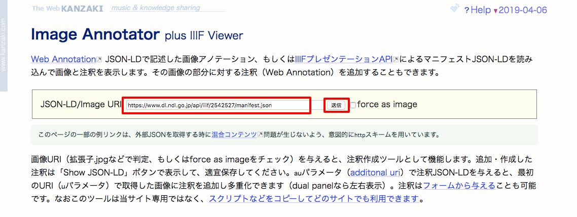 b-01-Web AnnotationとIIIFマニフェストによる画像注釈   Image Annotator.png