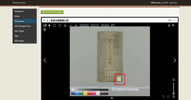 09-Annotating   会津日新館細江図  · Omeka Demo · Omeka Admin.png