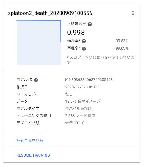 スクリーンショット 2020-09-09 13.32.22.png