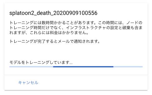 スクリーンショット 2020-09-09 10.11.15.png