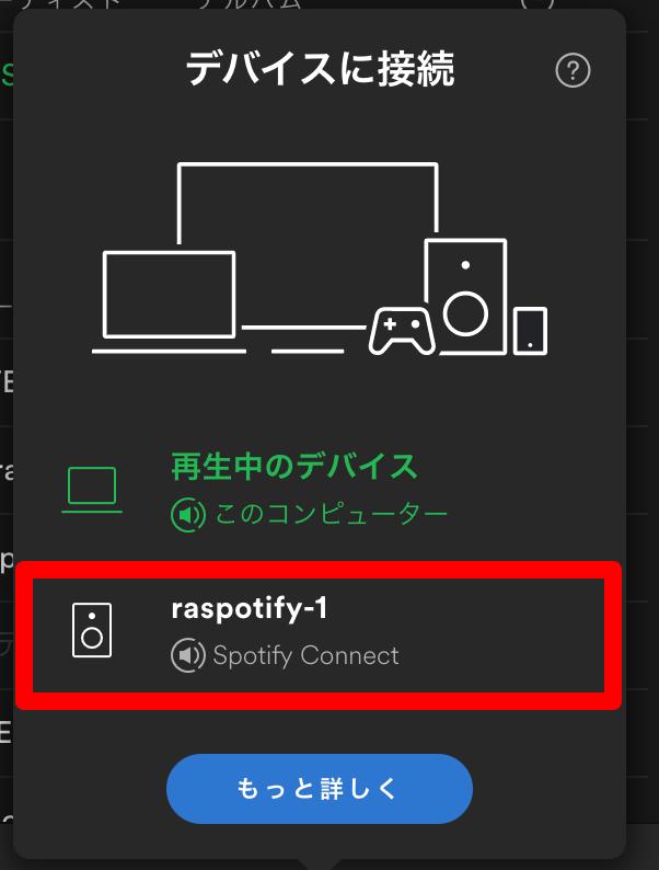 SpotifyPlayerデバイスリスト.png