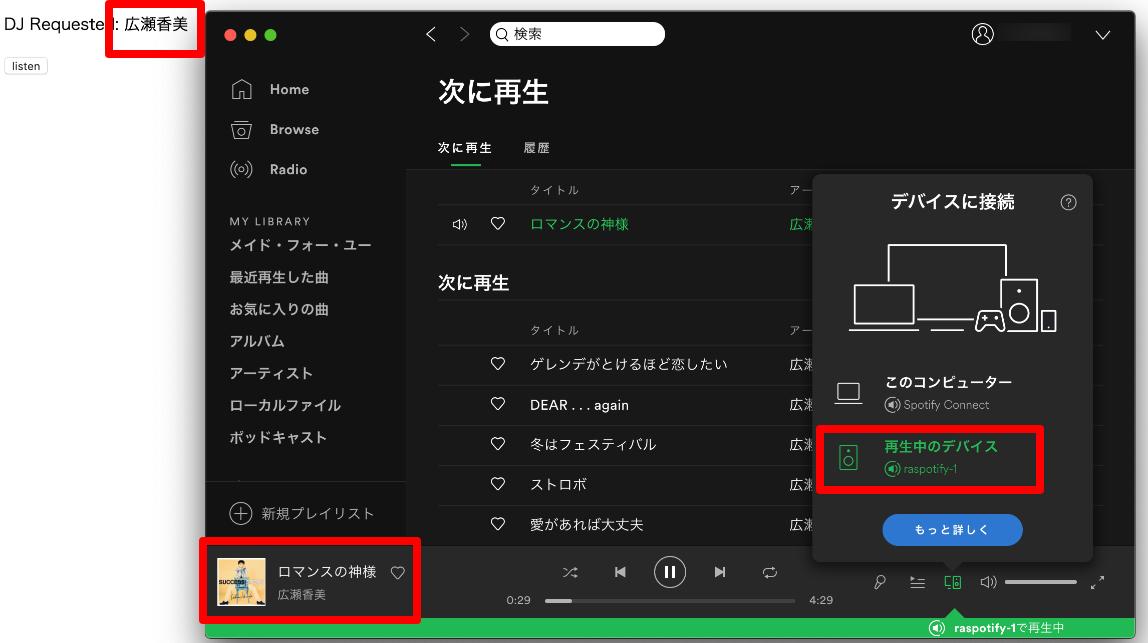 スクリーンショット DJ リクエスト広瀬香美.png