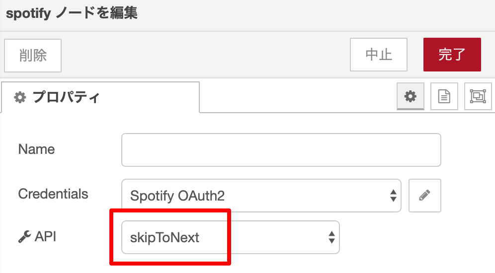 Node-RED Spotify SkipToNext.png
