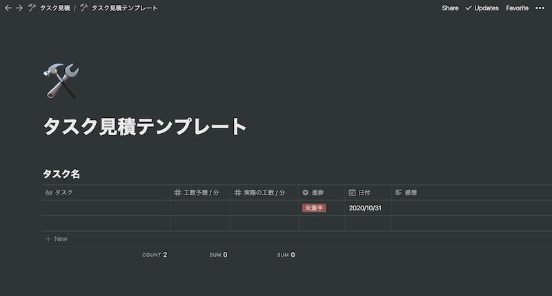 スクリーンショット 2020-10-14 15.11.10.png