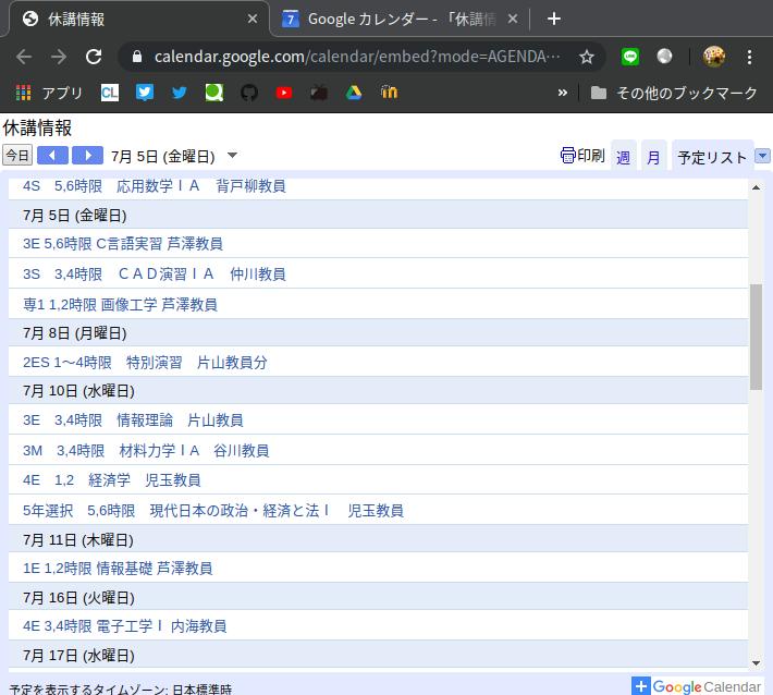 休講情報 - Google Chrome_001.png