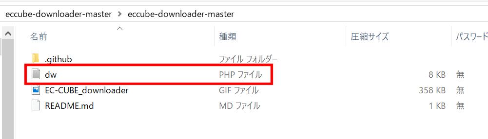 eccube-downloader2.png