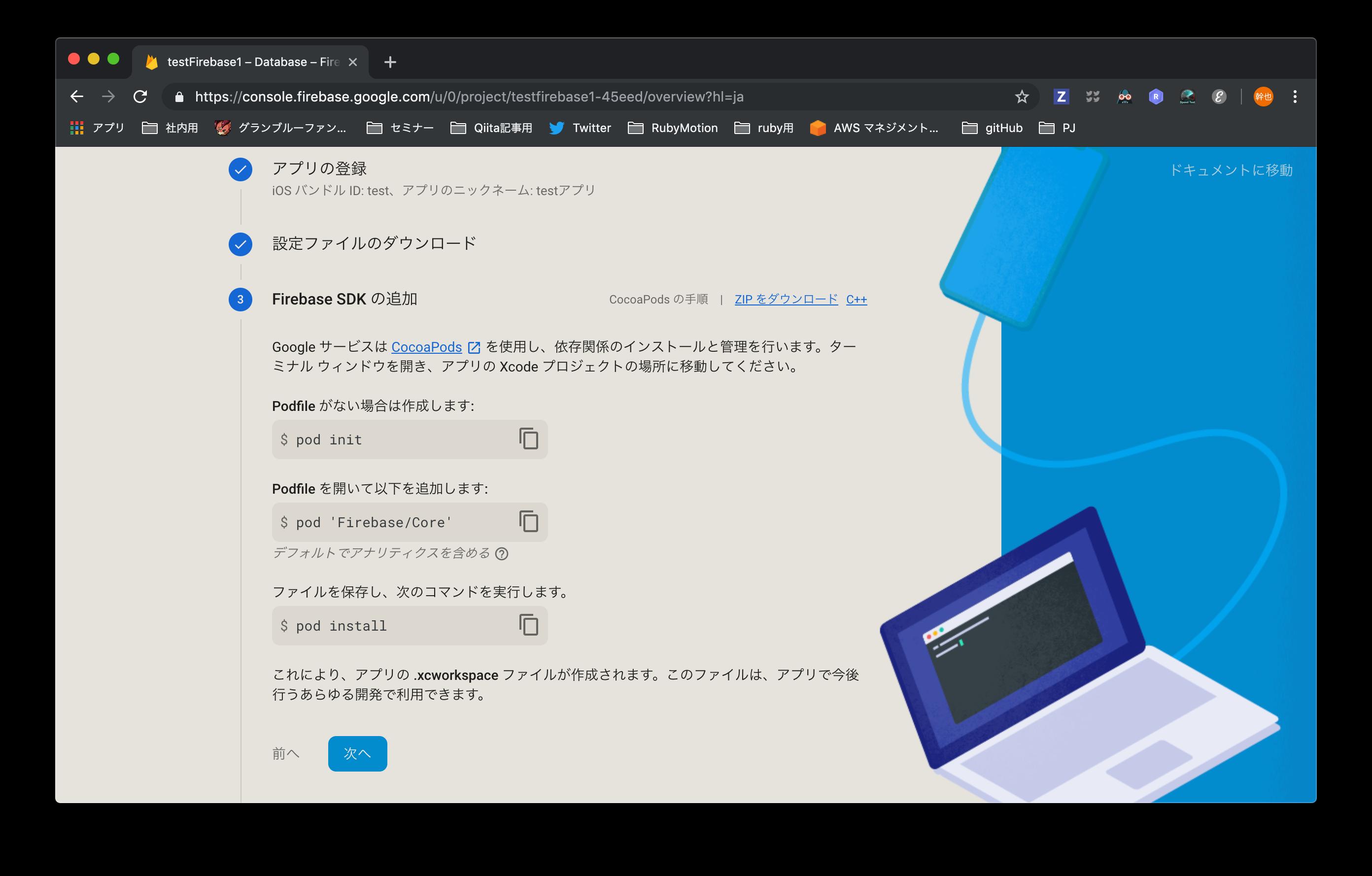 スクリーンショット 2019-07-20 1.24.31.png