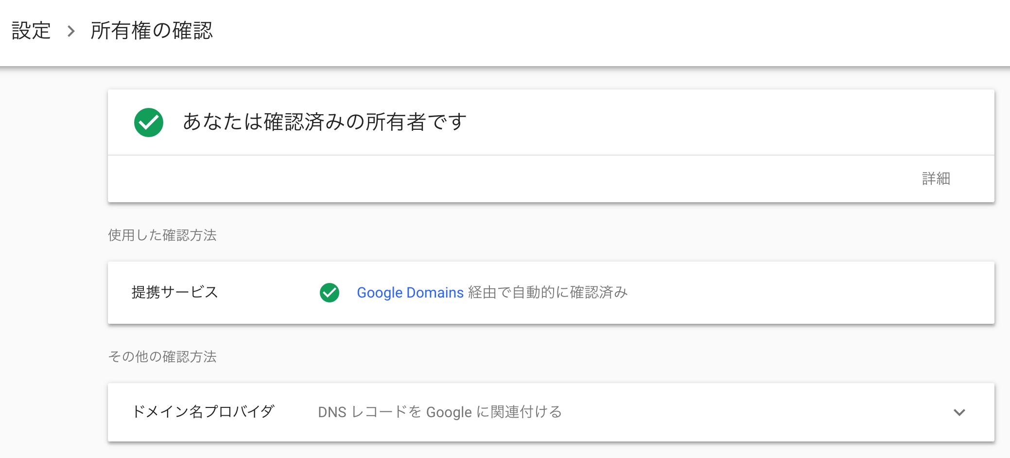 Google Search Consoleの所有権確認をGoogle Domainsで自動的に行なっているスクリーンショット