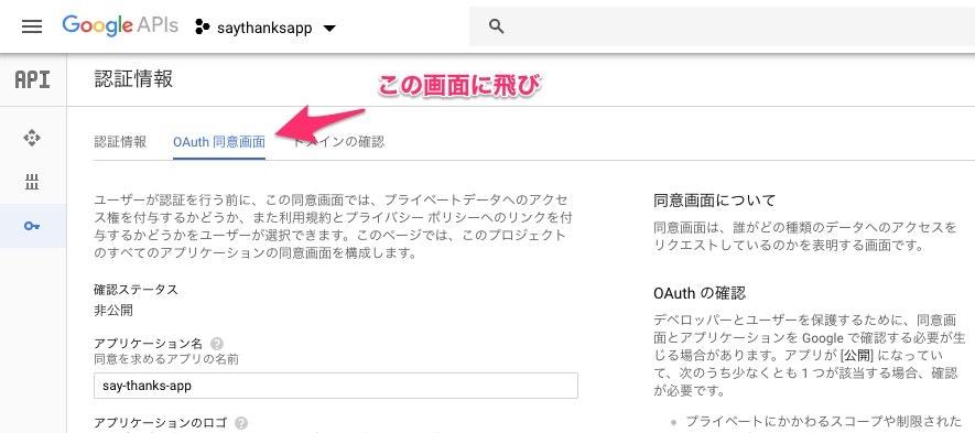 同意画面_-_saythanksapp_-_Google_API_コンソール.jpg