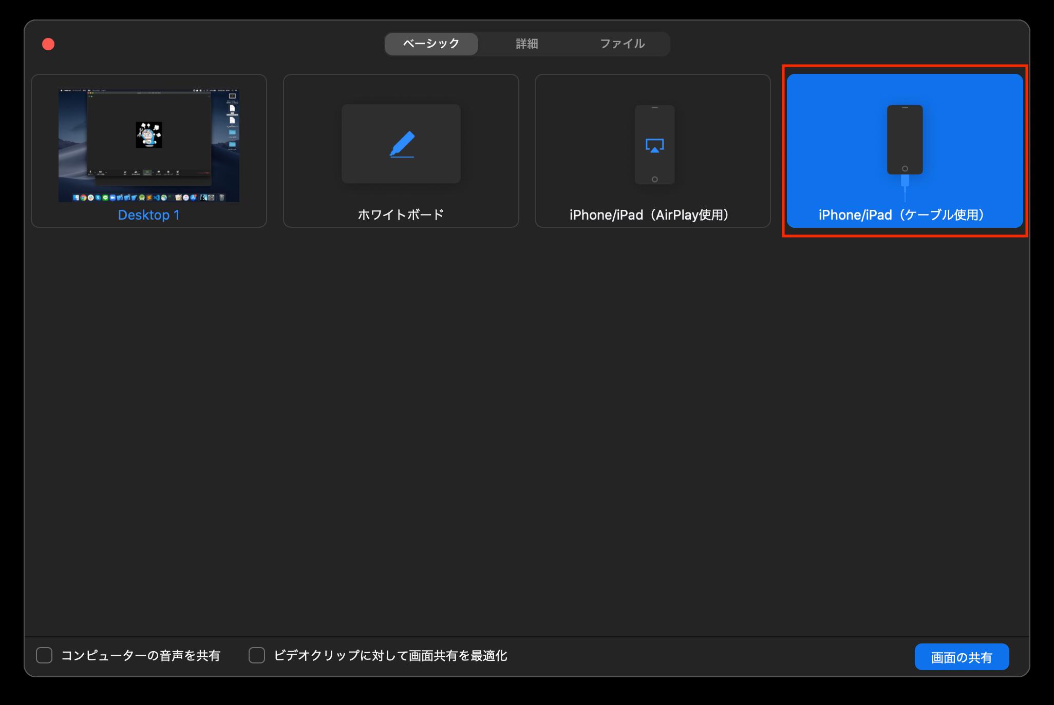 iosスクリーンショット 2020-03-04 19.51.04.png