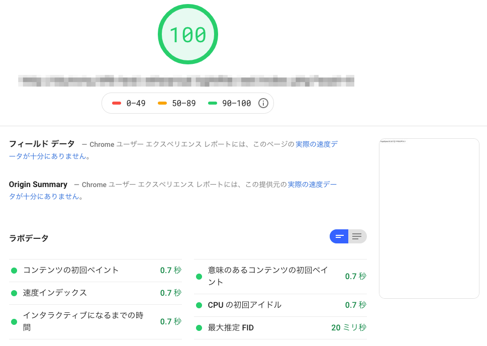 PageSpeed_Insights.png