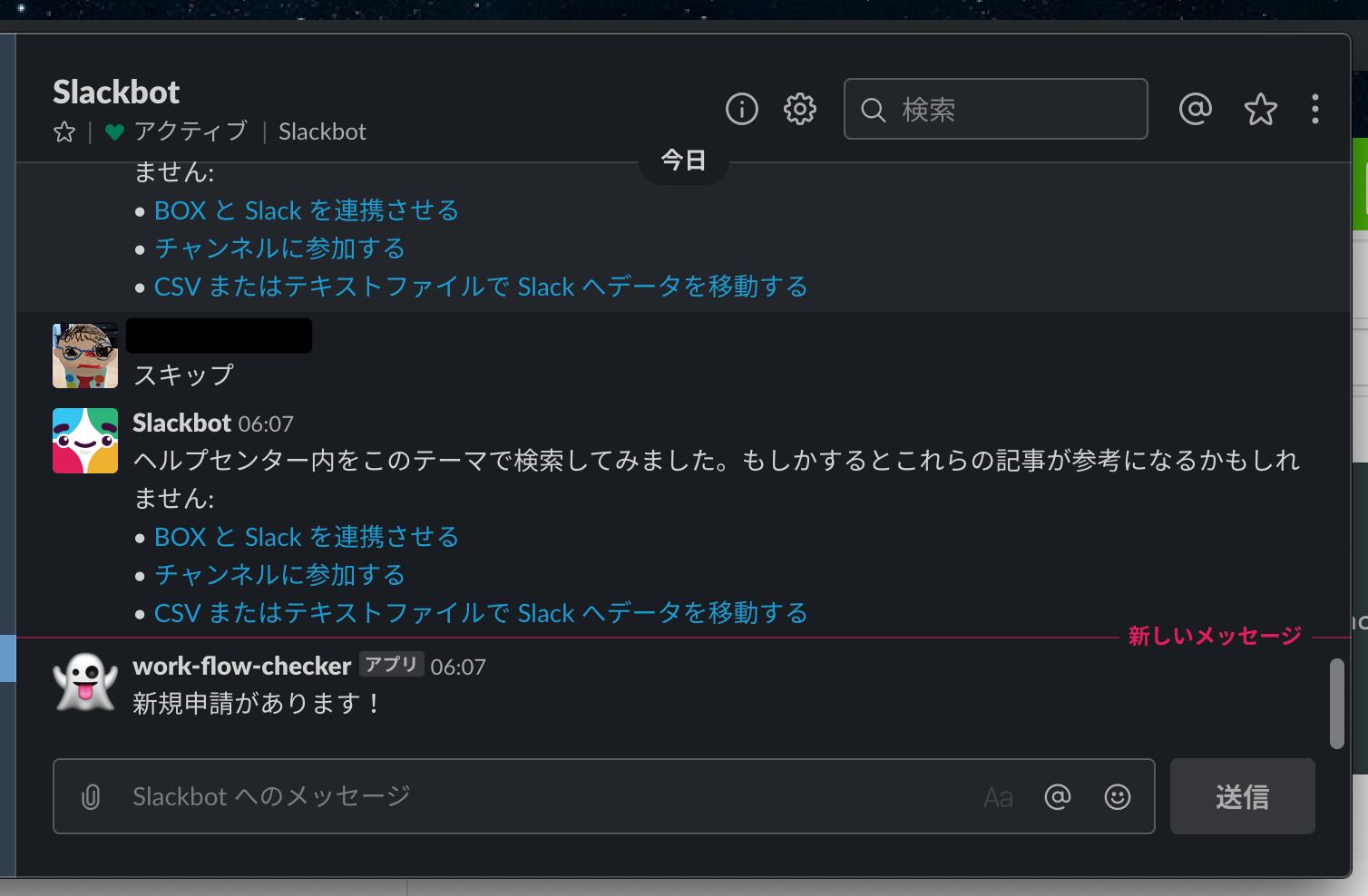 Slack___Slackbot___PRO-D-Sol_と_「サイボウズOfficeのワークフローをPuppeteerでSlackに通知してみた」を編集_-_Qiita.png