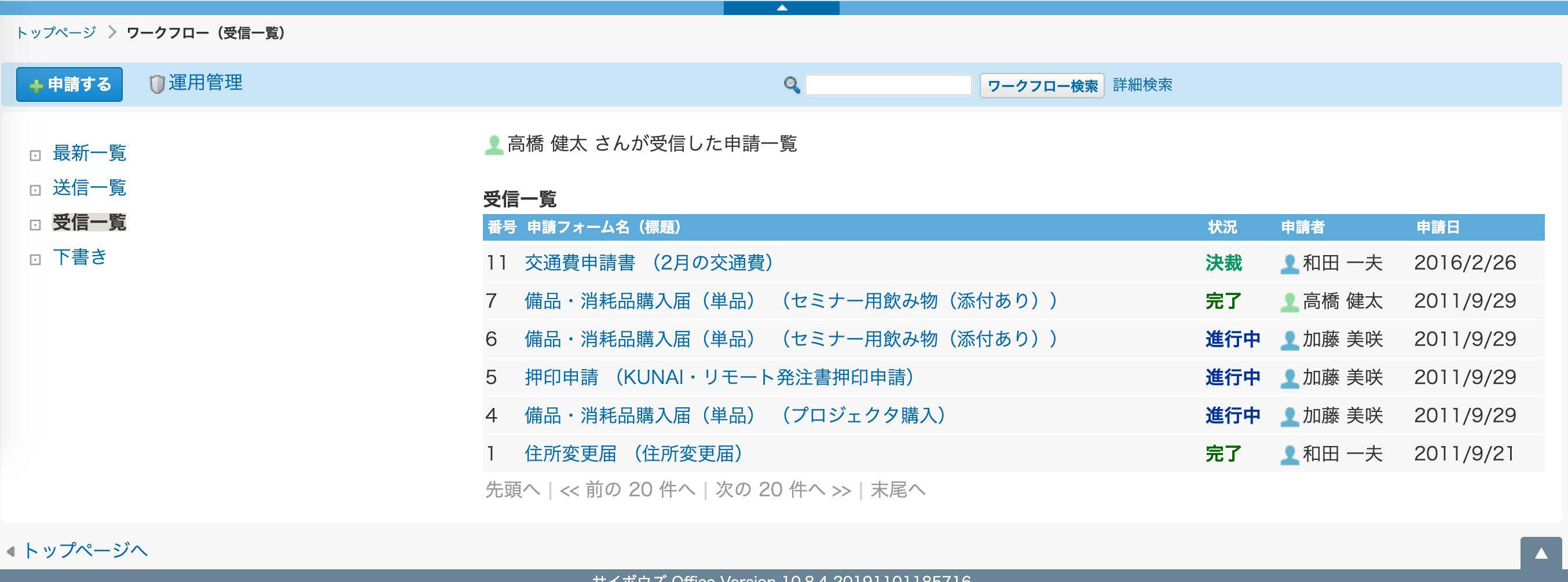 ワークフロー(受信一覧)_-_サイボウズ_Office.png