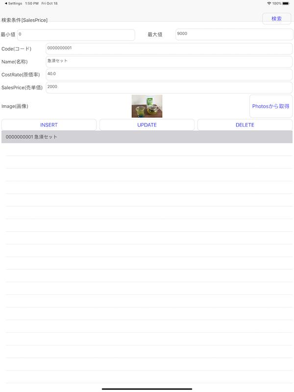 Simulator Screen Shot - iPad Pro (12.9-inch) (3rd generation) - 2019-10-18 at 13.50.56.png