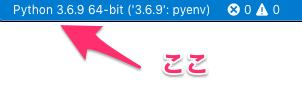 vscode_status_bar.png