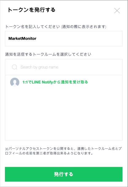 Screenshot_publishtoken.png