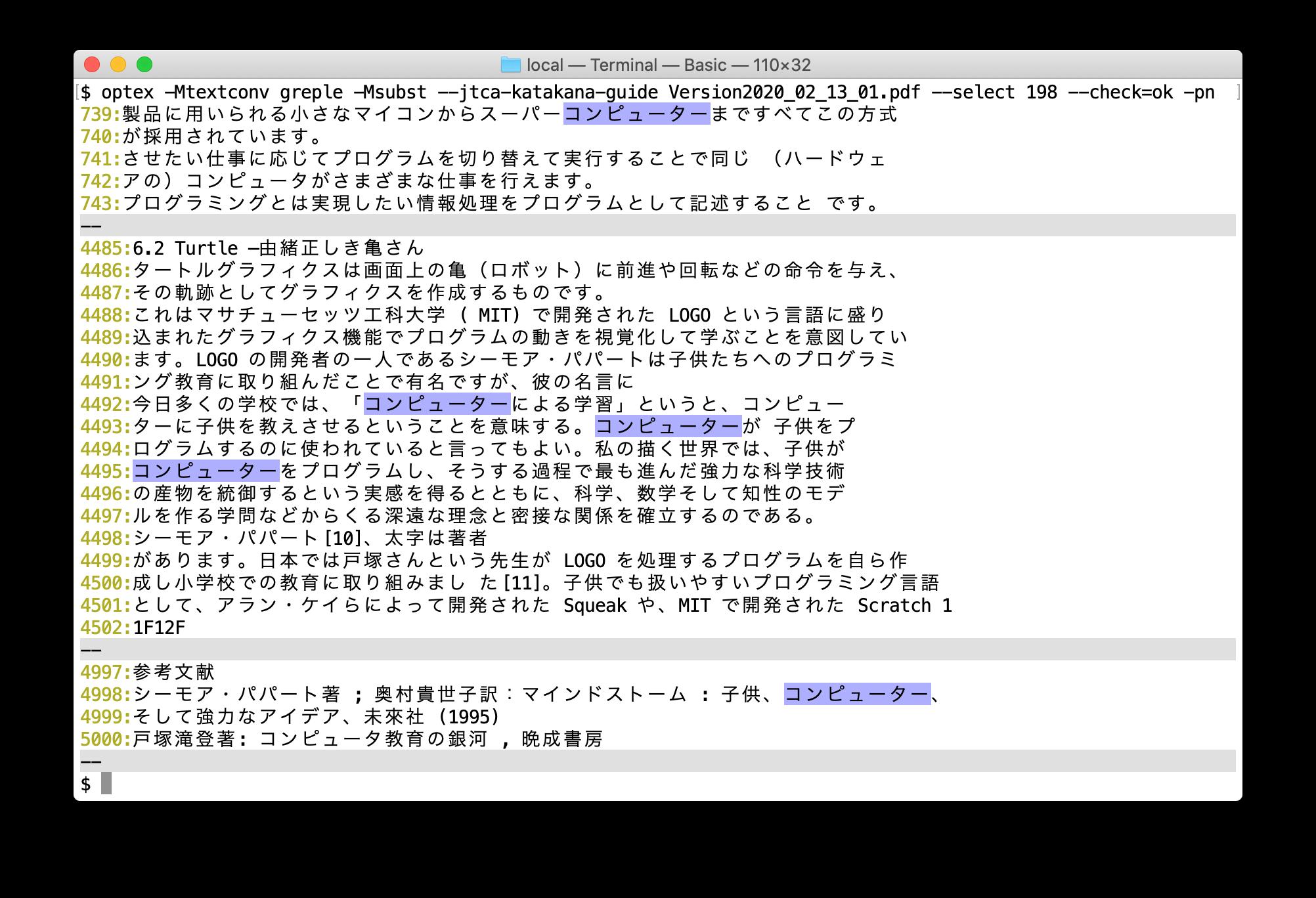 スクリーンショット 2020-03-02 13.50.38.png