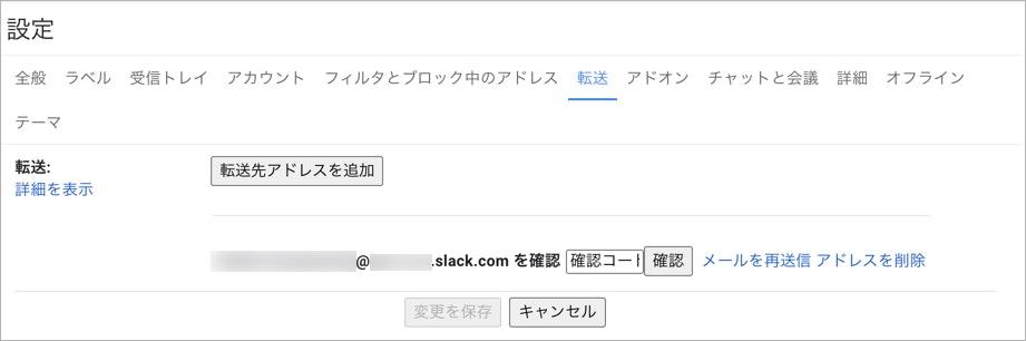 Slack メール アドレス 変更