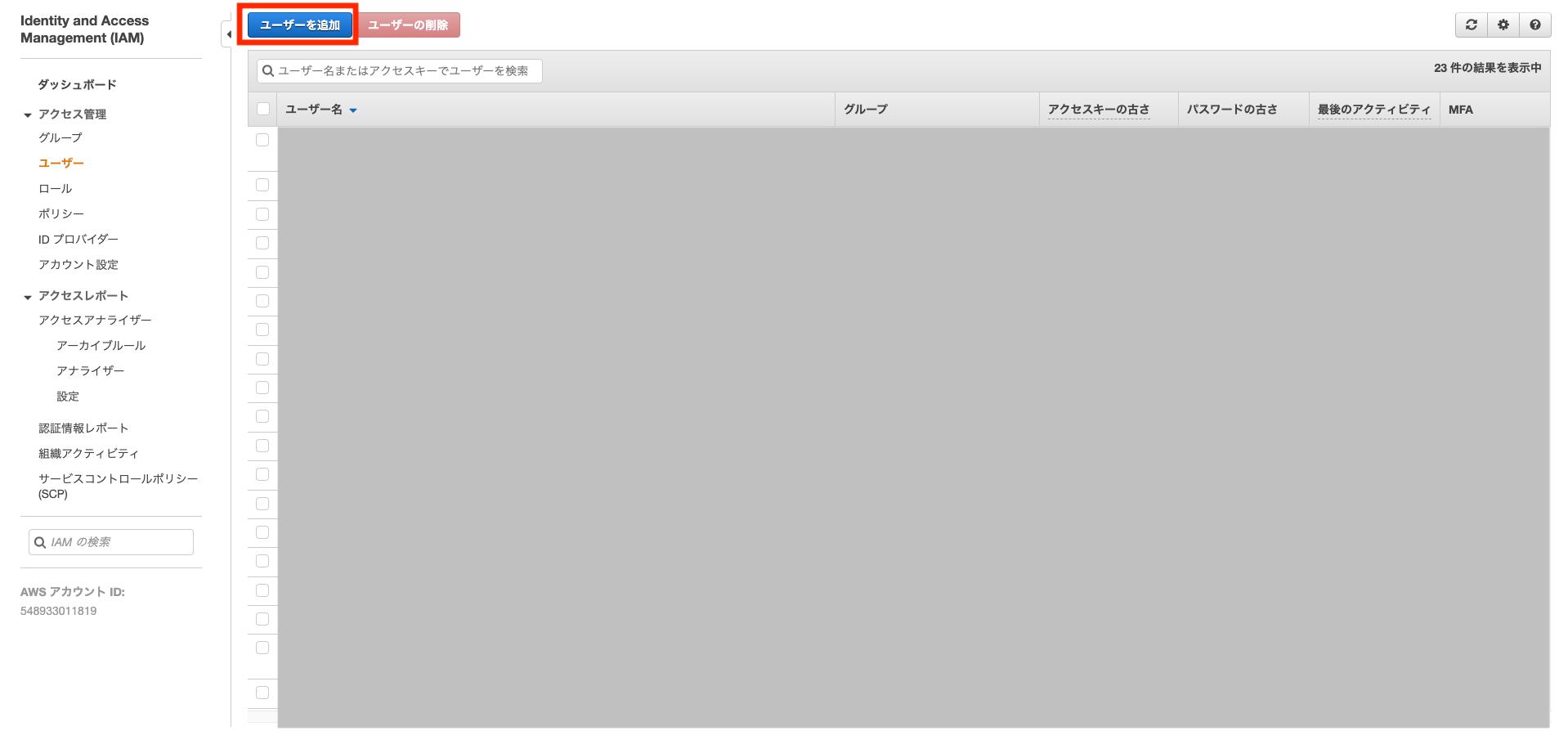 スクリーンショット 2020-05-23 19.05.16.png