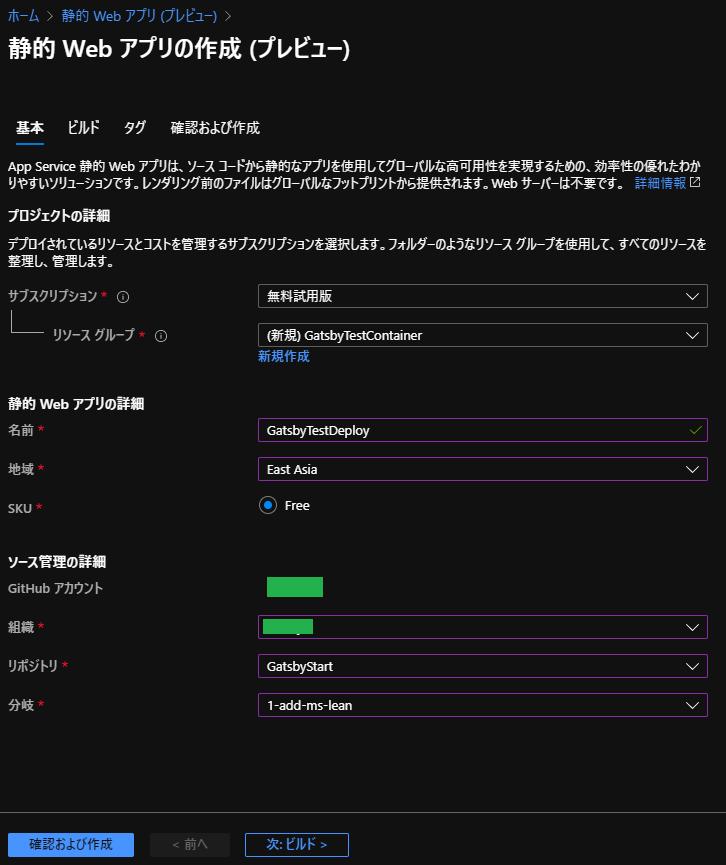 基本入力画面.png