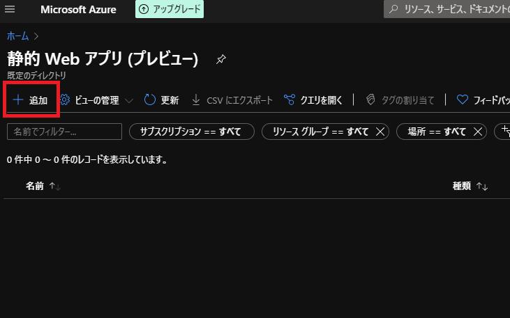 新規追加画面.png