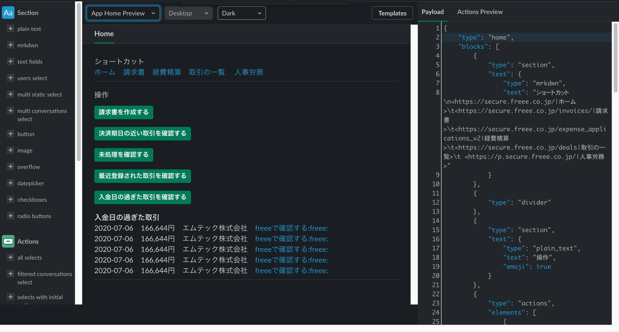 スクリーンショット 2020-07-14 18.33.23.png