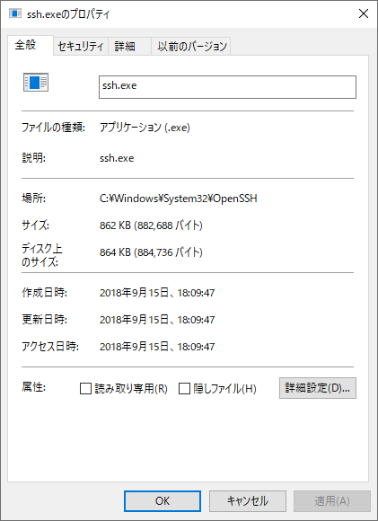 ssh.exeのプロパティ.png