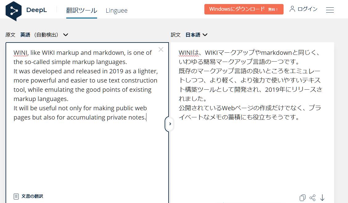 英訳 ツール